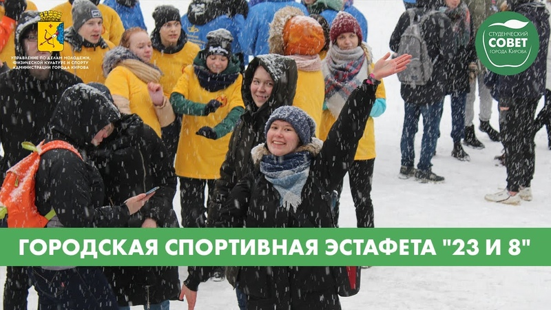 Городская спортивная эстафета 23 и 8