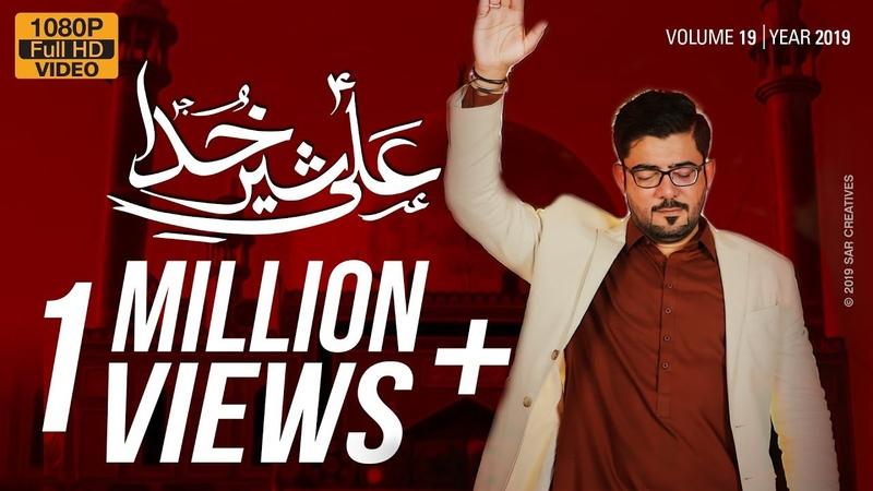 New Manqabat 2019 Ali Sher e Khuda Haider Haider ع Mir Hasan Mir New Manqabat Mola Ali 2019