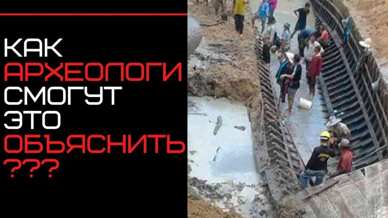 В угольном карьере найдены допотопные лодки и скелет мамонта Археологи не могут это объяснить