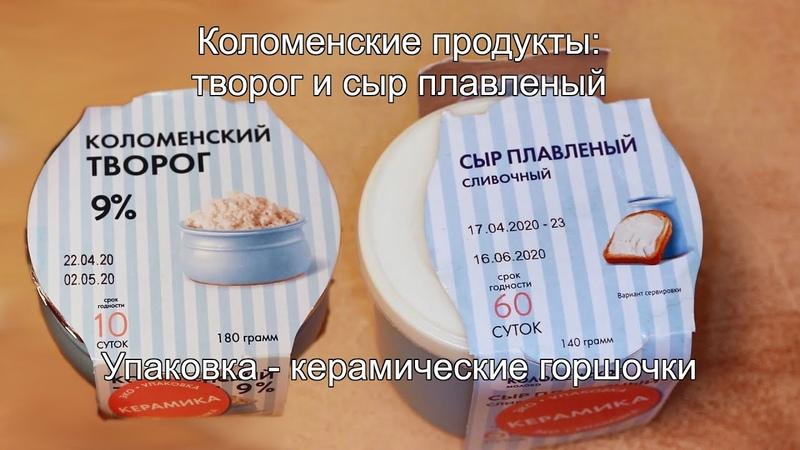 Коломенские продукты творог и плавленый сыр