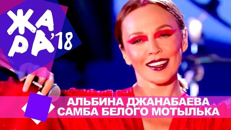 Альбина Джанабаева Самба белого мотылька ЖАРА В БАКУ Live 2018