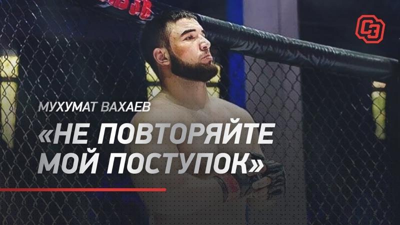 Не повторяйте мой поступок Мухумат Вахаев откровенное интервью после боя с Гончаровым