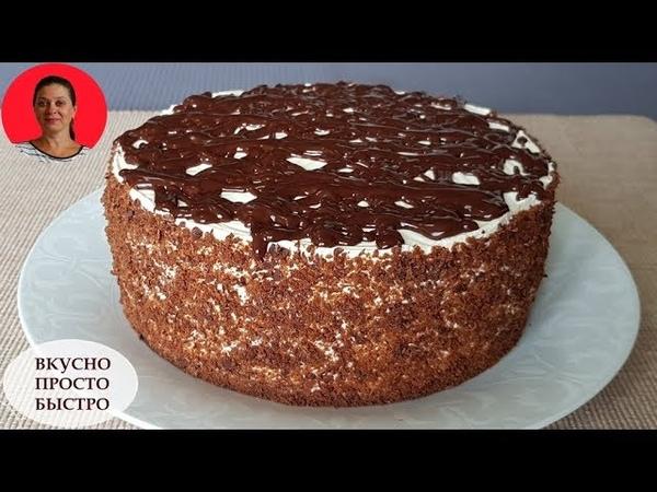 Без Духовки и Печенья ✧ Шоколадный Торт Чёрный принц ✧ на Сковороде ✧ Простой рецепт
