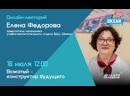 Елена Федорова на «Большой перемене»: стрим 16 июля 12:00