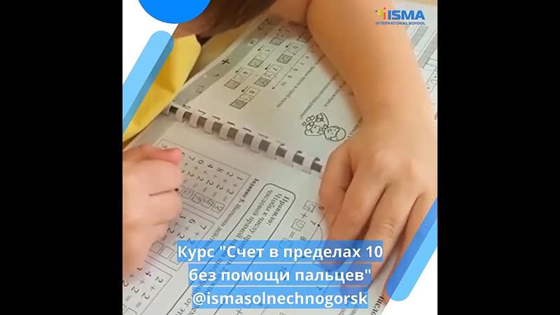 Счет в пределах 10, без помощи пальцев - Международная школа ISMA - г.Солнечногорск - Дошкольное образование