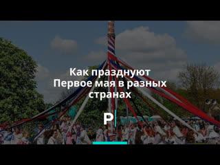 Как празднуют Первое мая в разных странах