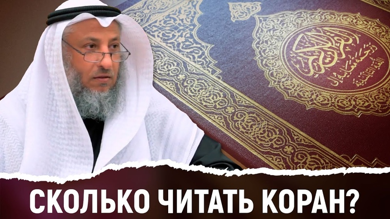 Как часто читать Коран Шейх Усман аль Хамис