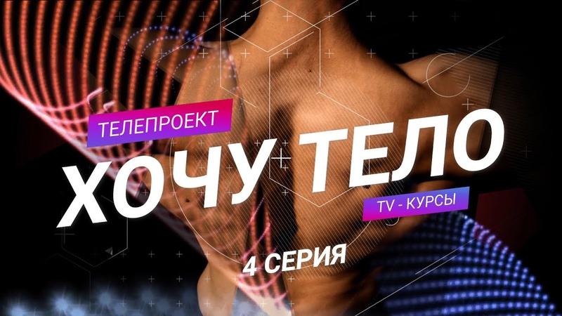 💥 ПРЕМЬЕРА Телепроект ХОЧУ ТЕЛО 4 серия