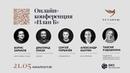 Онлайн-конференция План Б от бизнес-клуба Атланты и БКС Инвестции