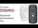SIP-домофон BEWARD DS06M DS06A: встроенное распознавание лиц