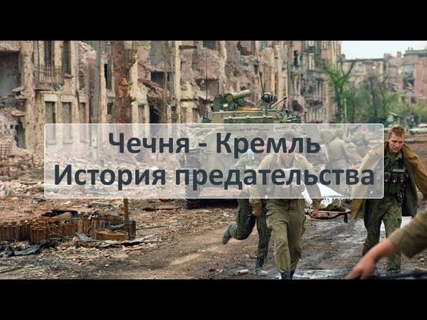 Чечня - Кремль. История предательства