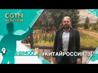 Лайк дружбе Китая и России: Евгений Ромашко