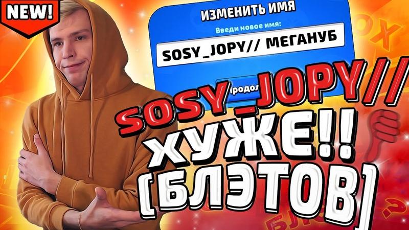 SOSY JOPY ХУЖЕ БЛЭТОВ ВСЯ ПРАВДА О SOSY JOPY