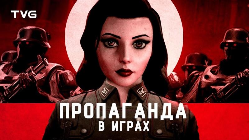 Пропаганда в играх Типы виды и методы пропаганды на примере видеоигр и как геймплейная механика