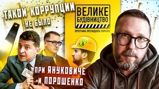 «Такой коррупции не было при Януковиче и Порошенко»