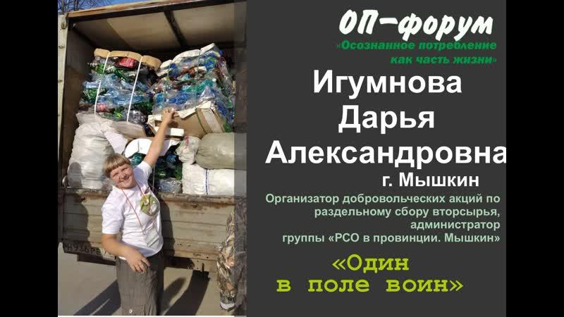 Игумнова Дарья Александровна, организатор добровольческих акций по раздельному сбору вторсырья, админ РСО в провинции. Мышкин