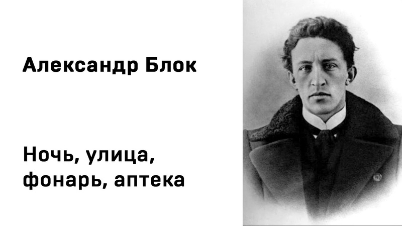 Александр Блок Ночь улица фонарь аптека Учи стихи легко Аудио Стихи Слушать Онлайн