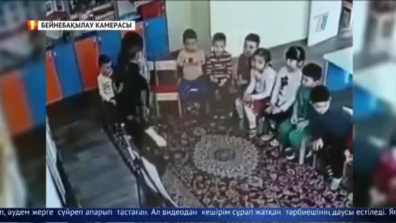 Алматыда балабақша тәрбиешісі балаларға қатігездік танытқан