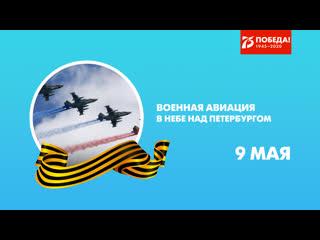 Военная авиация в небе над Петербургом в день 75-летия Победы