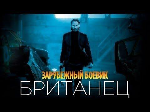 Фильм 2020 БРИТАНЕЦ. Лучшие боевики Фильм HD
