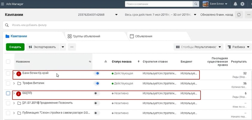 38 лидов по 49 рублей за 1 сутки в нише Бани-бочки., изображение №7