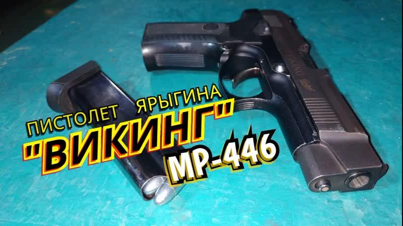 Пистолет Викинг МР-446 9x19 Обзор и стрельба