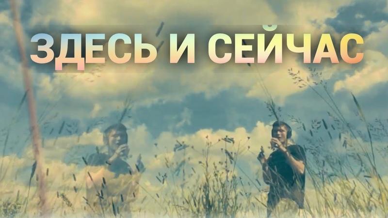 Здесь и сейчас (кавер на песню Макsим) исполняет Смертин Анатолий