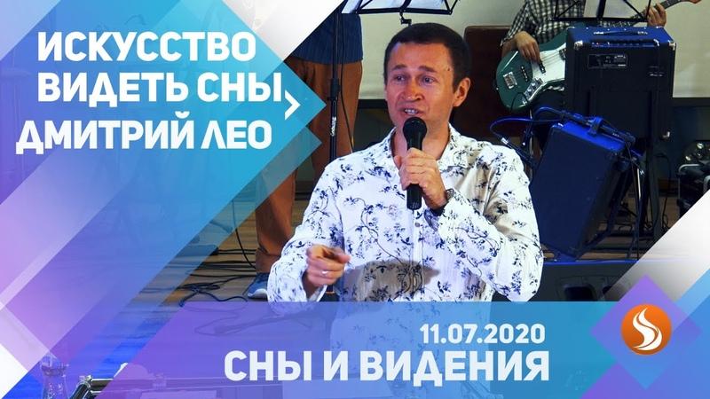 Дмитрий Лео Искусство видеть сны