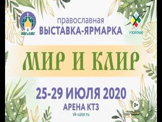 """Выставка """"Мир и Клир"""", 25-29 июля 2020, Арена КТЗ"""