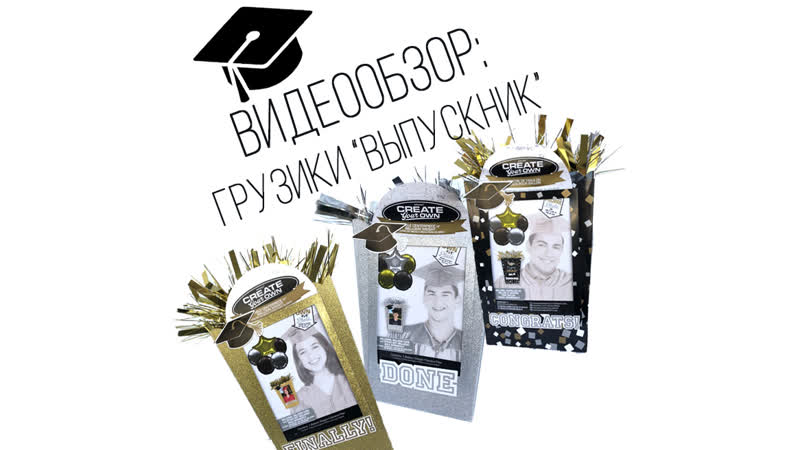 Видеообзор грузики с фото на Выпускной
