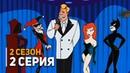 Мисс Криминальный Гений - Девушки Готэма 2 сезон 2 серия РУССКАЯ ОЗВУЧКА