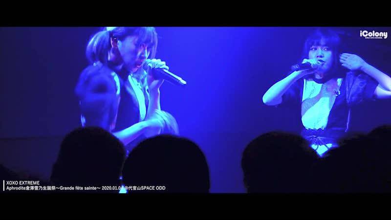 XOXO EXTREME 4カメ:ライン音質 『Aphrodite倉澤雪乃生誕祭〜Grande fête sainte〜』@代官山SPACE ODD|idol live|アイドル 04 01 2020