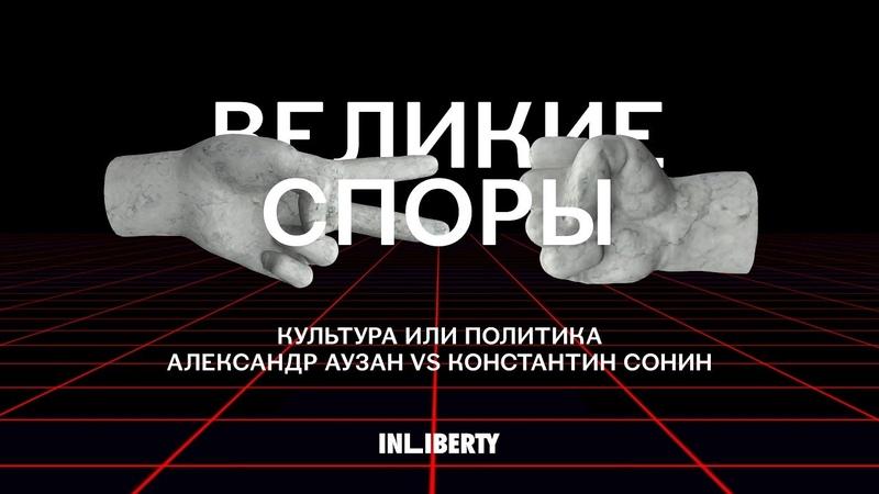 Культура или политика Александр Аузан vs Константин Сонин