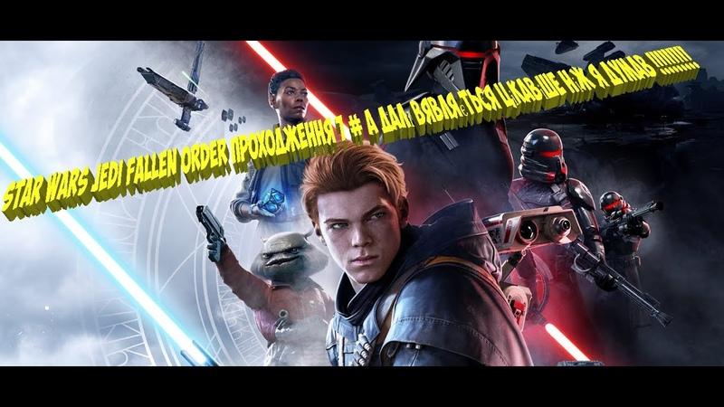 Star Wars Jedi Fallen Order Проходження 7 А Далі Вявляється Цікавіше Ніж Я Думав