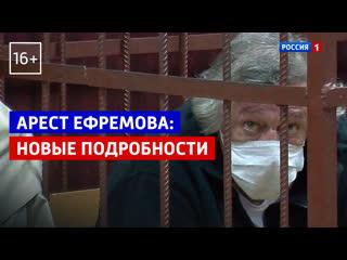 Арест Михаила Ефремова: что осталось за кадром аварии  Андрей Малахов. Прямой эфир  Россия 1