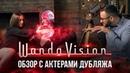 Актеры дубляжа WANDAVISION ОБЗОР пути Алой ведьмы Ванды и Андроида Вижна Вопросы от подписчиков
