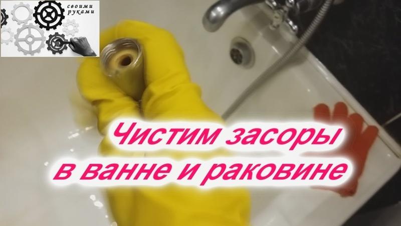 Выживание Сделай сам Умелые руки Сантехника Как прочистить засор в ванне и раковине
