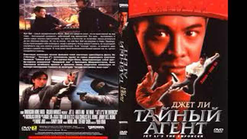 Тайный агент Enforcer 1995 60 Fps