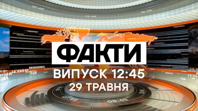 Факты ICTV - Выпуск 12:45 (29.05.2020)