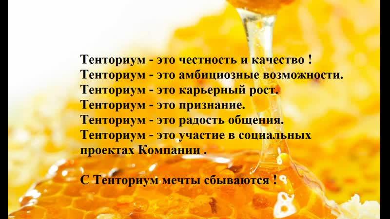 2 фильм МЕДОВАЯ ЖИЗНЬ С ТЕНТОРИУМ
