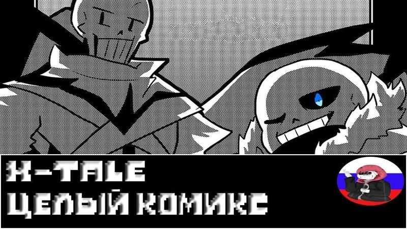 Comics X Tale ◄ЦЕЛЫЙ КОМИКС► смотреть онлайн без регистрации