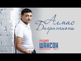 Алмас Багратиони. Радио Шансон, г. Красноярск, 2020