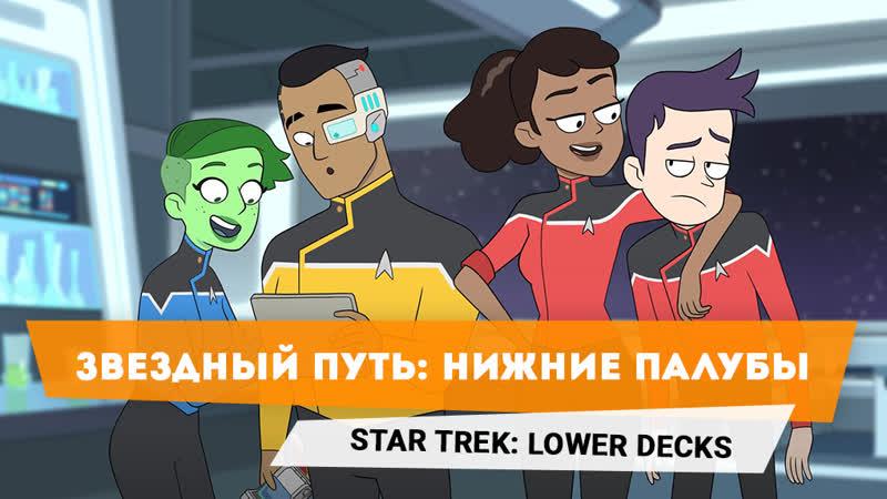 Звездный путь Нижние палубы Star Trek Lower Decks трейлер сериала 2020