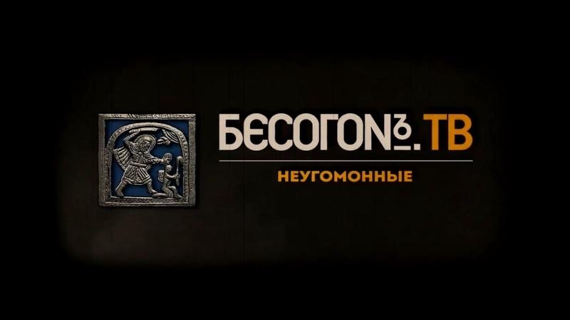 БесогонTB Неугомонные Авторское видео Н С Михалкова