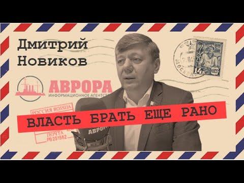 Революция это не одномоментный процесс Дмитрий Новиков