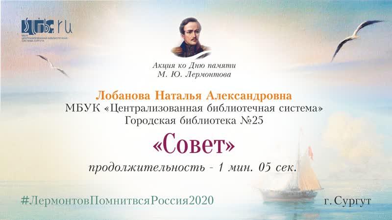 Лобанова Н А Совет Лермонтовские созвучия