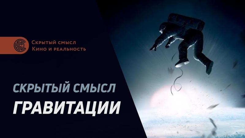 Гравитация 2013 Скрытый смысл фильма разбор символизма