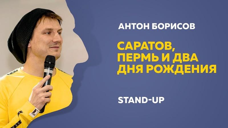 Стендап Stand Up Импровизация Антон Борисов Саратов Пермь два Дня рождения