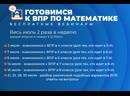 Вебинар ВПР по математике 6 класс