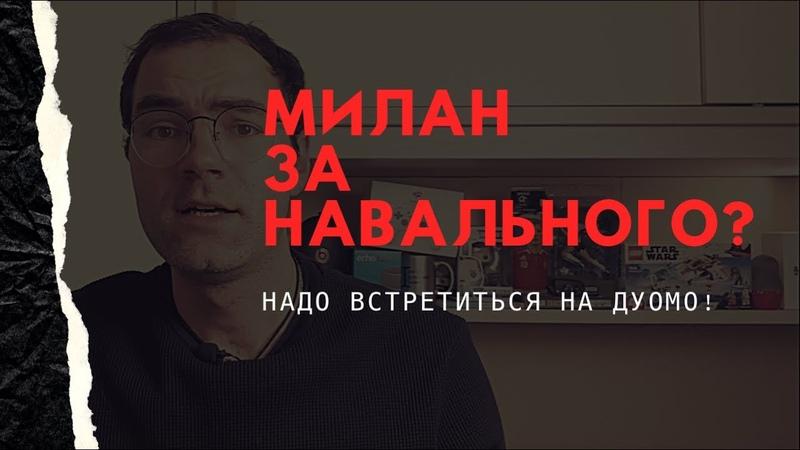 МИЛАН С НАВАЛНЫМ ВСТРЕЧАЕМСЯ НА ДУОМО 23 01